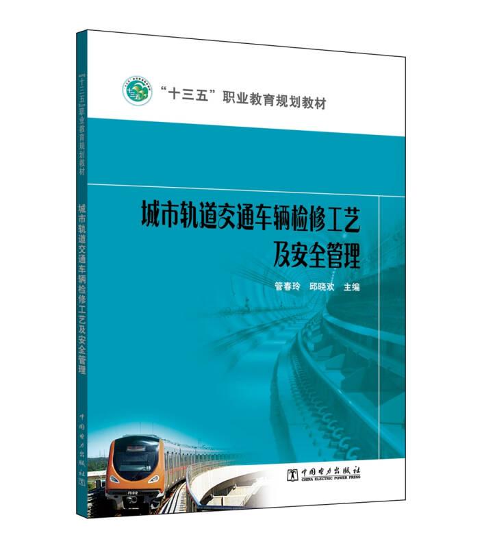 """""""十三五""""职业教育规划教材 城市轨道交通车辆检修工艺及安全管理"""