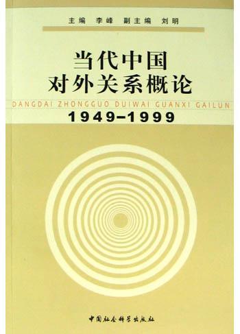 当代中国对外关系概论