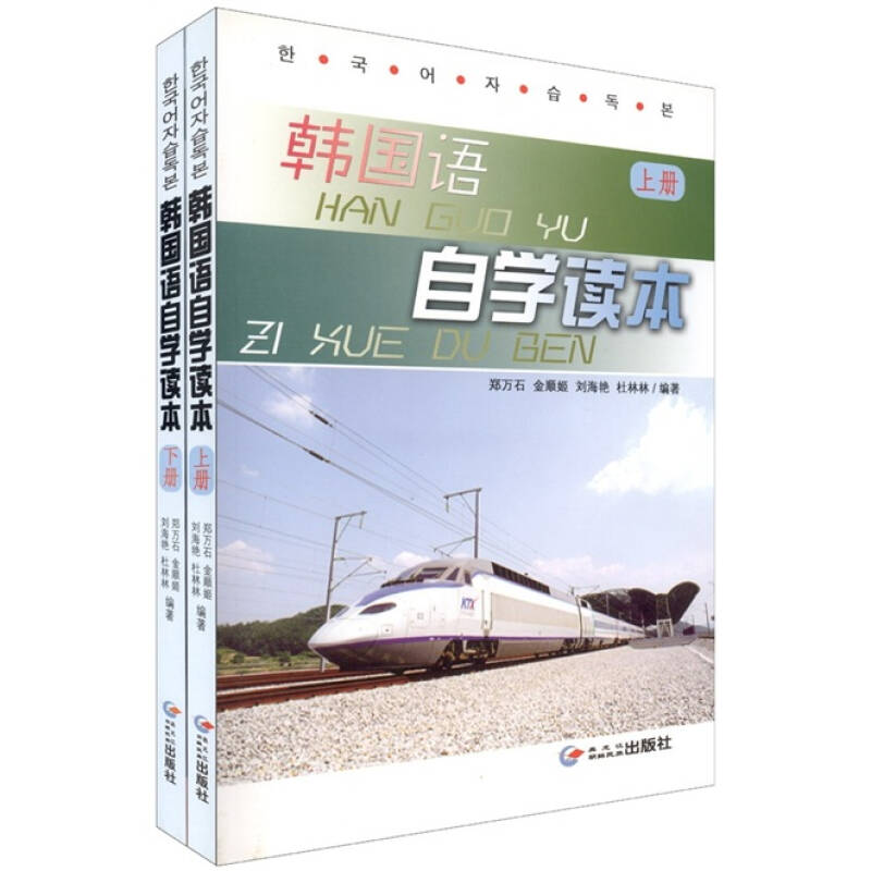 韩国语自学读本(上下册)