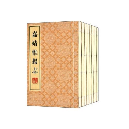 嘉靖惟扬志(线装、一函八册)