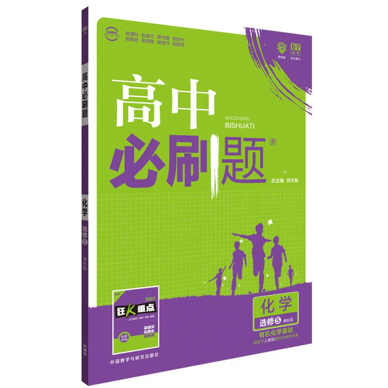 理想树 2018版 高中必刷题 化学选修5 课标版 适用于人教版教材体系 配狂K重点