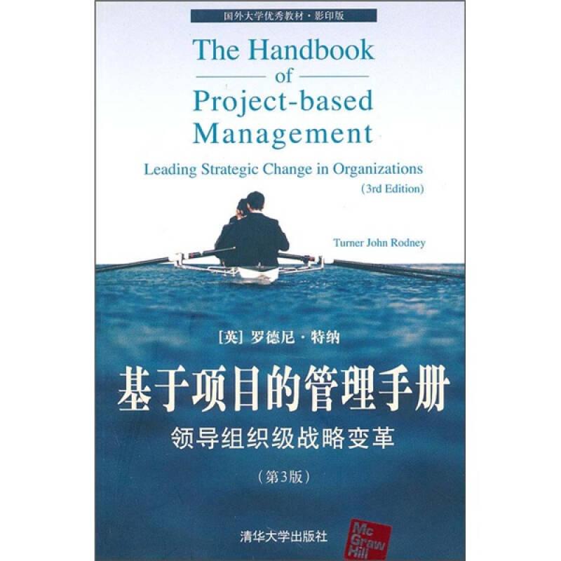 基于项目的管理手册:领导组织级战略变革(第3版)