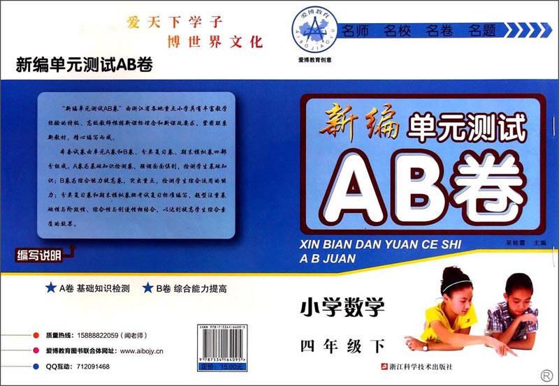 新编单元测试AB卷:小学数学(四年级下 R)