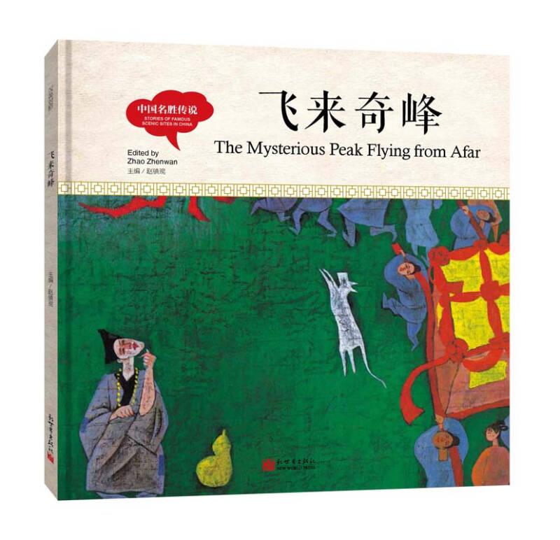 幼学启蒙丛书-中国名胜传说·飞来奇峰(中英对照精装版)