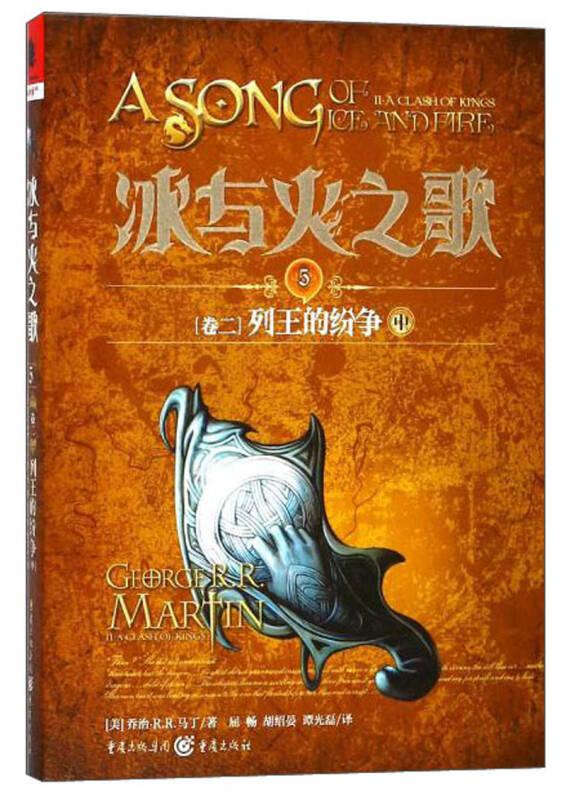 冰与火之歌 冰与火之歌5(卷二)列王的纷争(中)(新版)/(美)乔治.R.R.马丁