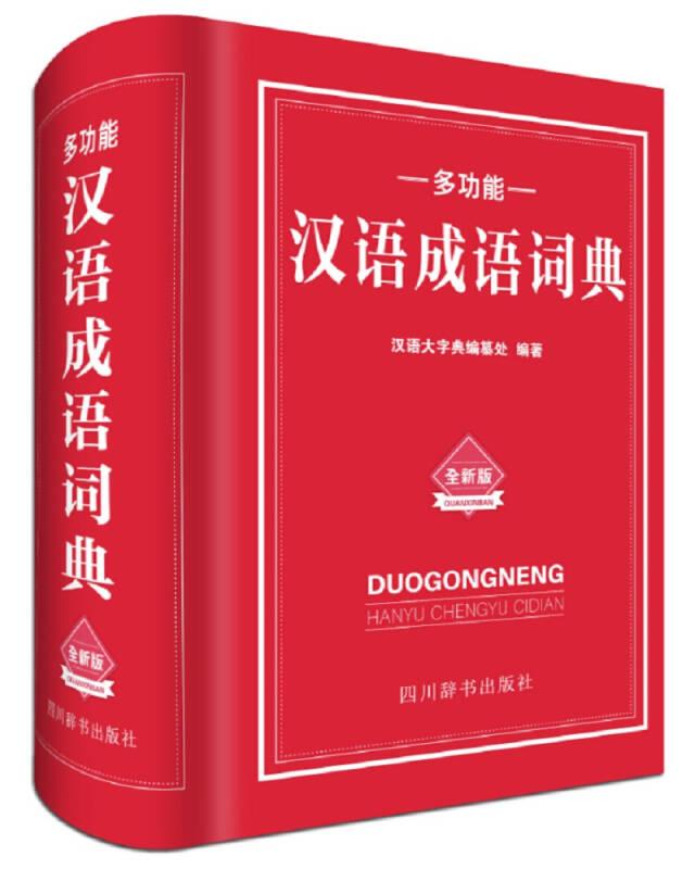 多功能汉语成语词典