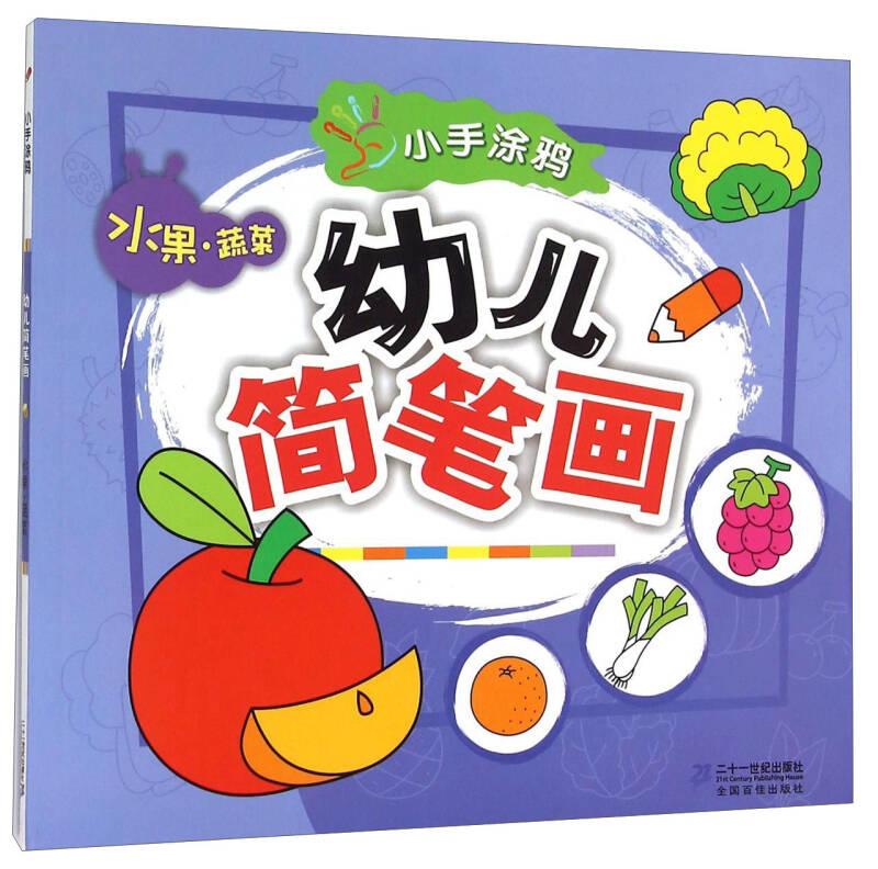 水果蔬菜/小手涂鸦幼儿简笔画