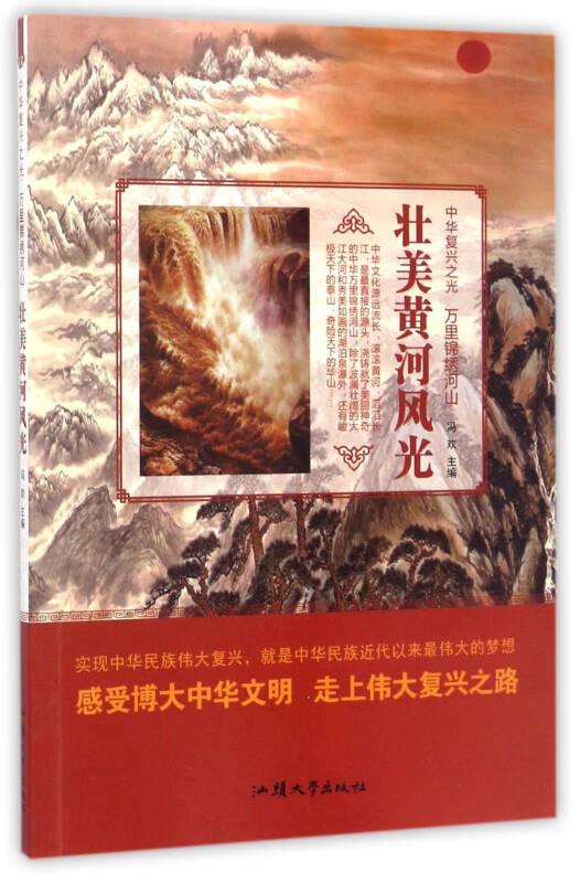 壮美黄河风光/中华复兴之光 万里锦绣河山