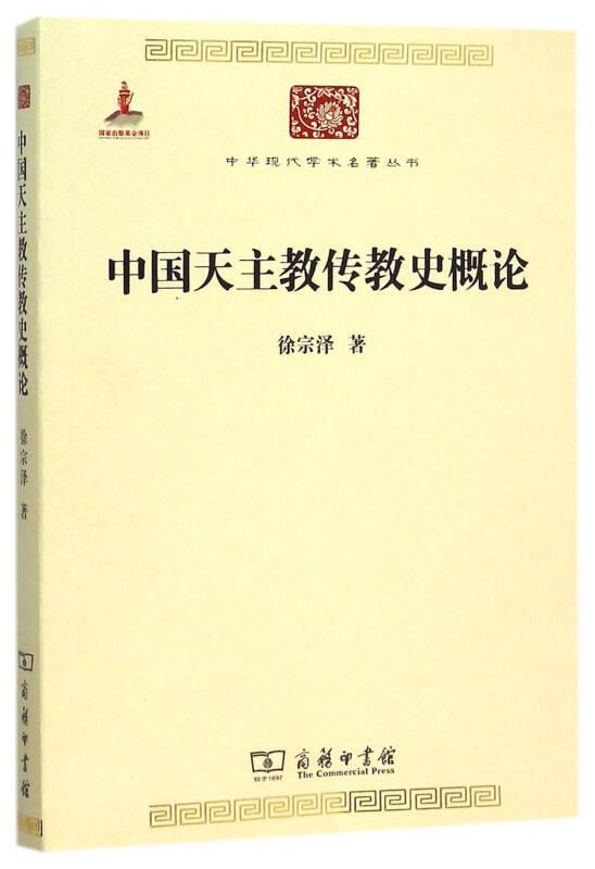 中国天主教传教史概论/中华现代学术名著5