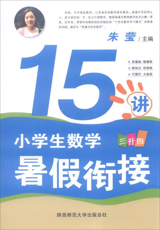 小学生数学暑假衔接15讲·三升四