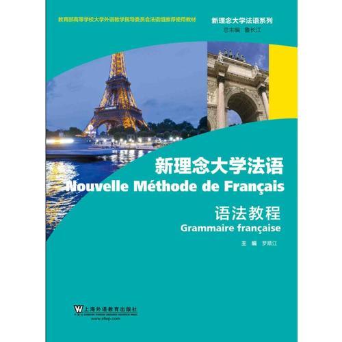 新理念大学法语语法教程