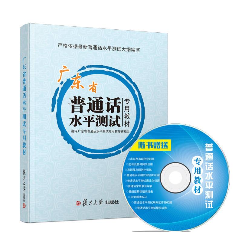 2017广东省普通话水平测试专用教材 附光盘 普通话考试用书教师资格60篇朗读