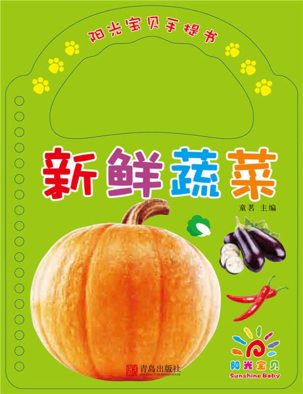 阳光宝贝手提书·新鲜蔬菜