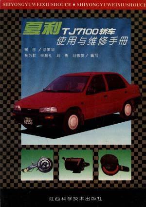 夏利TJ7100轿车使用与维修手册