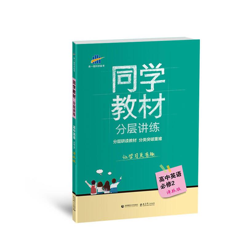 同学教材分层讲练 高中英语 必修2 译林版 曲一线科学备考(2018)
