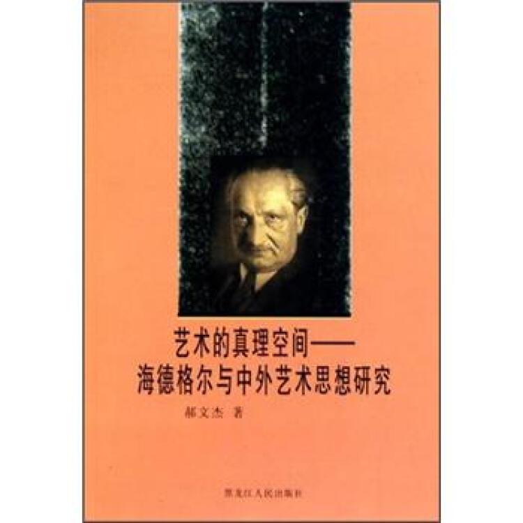 艺术的真理空间:海德格尔与中外艺术思想研究