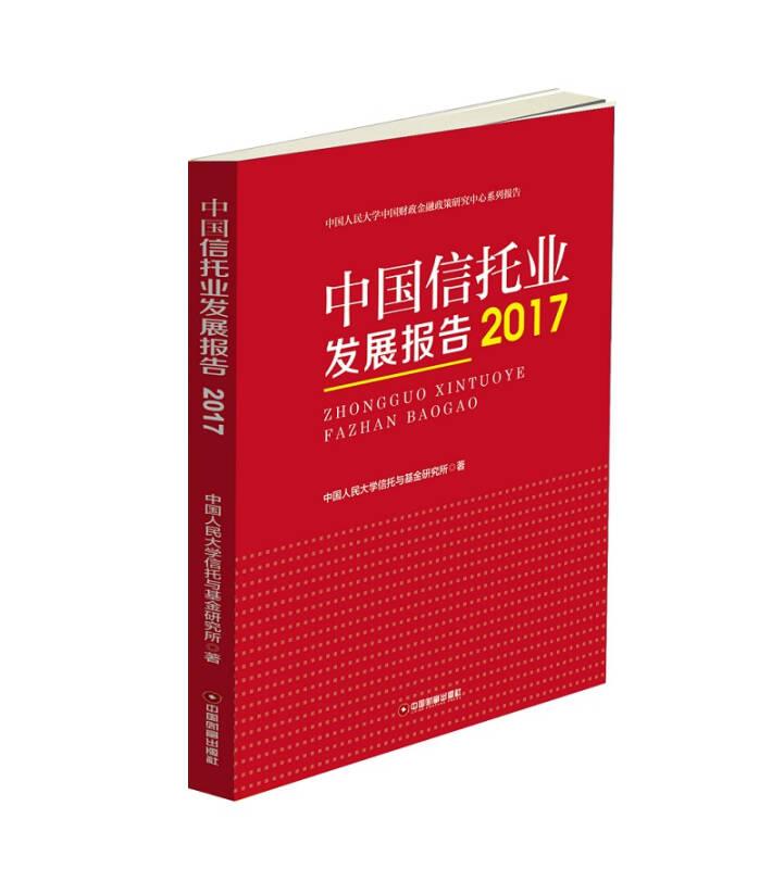 中国信托业发展报告(2017)