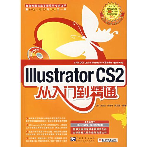 Illustrator CS2从入门精通