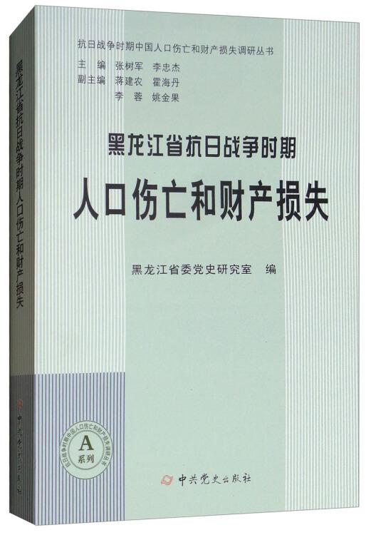 黑龙江省抗日战争时期人口伤亡和财产损失