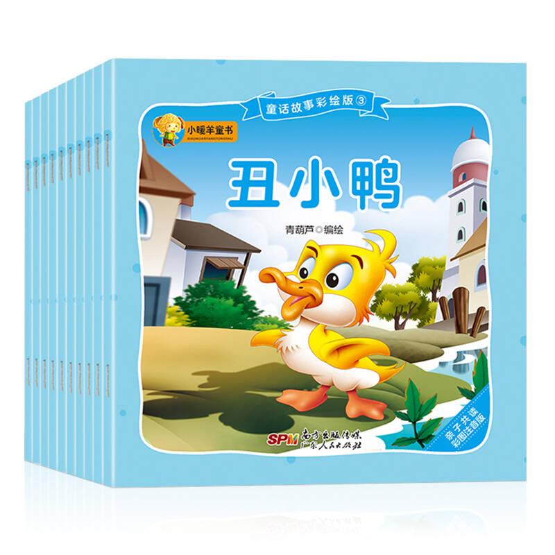 小暖羊童话故事系列:童话故事③安徒生童话(套装全10册)(彩绘版)