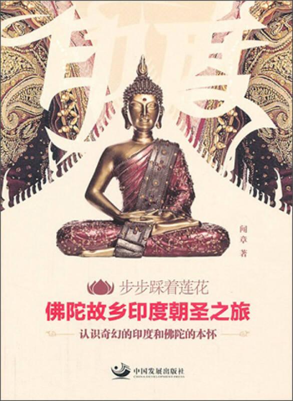 步步踩着莲花·佛陀故乡印度朝圣之旅:认识奇幻的印度和佛陀的本怀