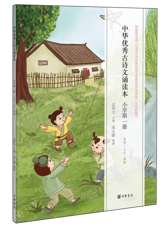 中华优秀古诗文诵读本(小学第一册)