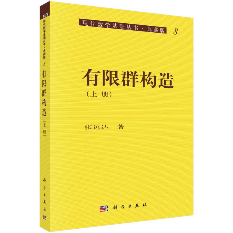 现代数学基础丛书·典藏版8:有限群构造(上册)