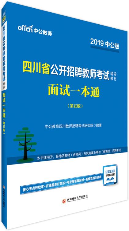 中公版·2019四川省公开招聘教师考试辅导教材:面试一本通