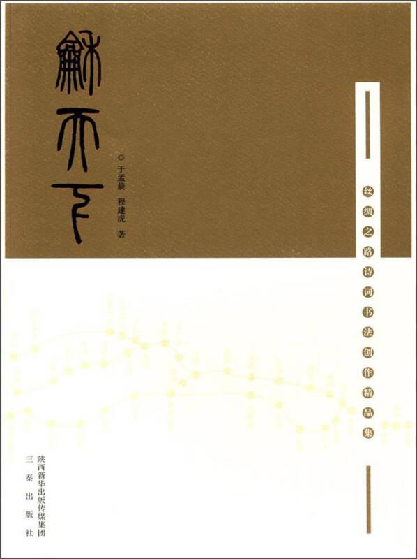 和天下 丝绸之路诗词书法创作精品集