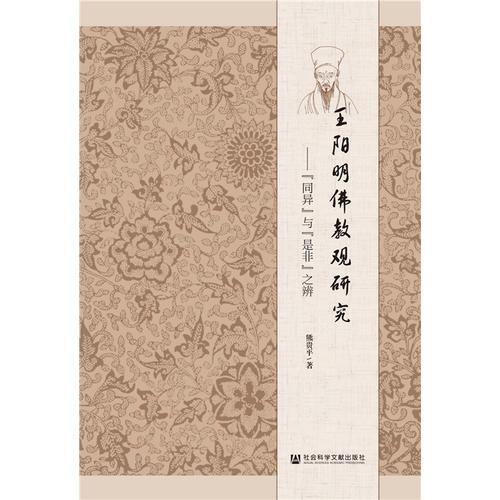 """王阳明佛教观研究:""""同异""""与""""是非""""之辨"""