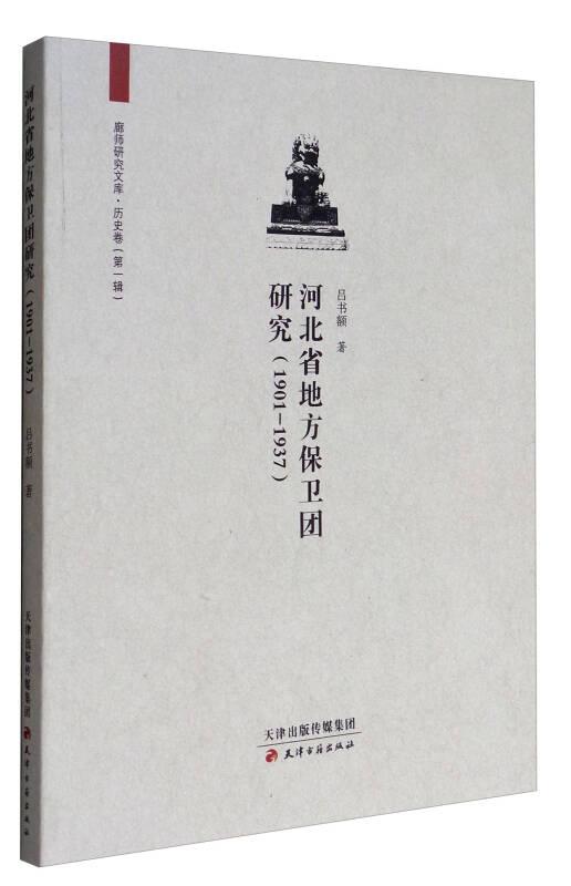廊师研究文库·历史卷(第1辑):河北省地方保卫团研究(1901-1937)