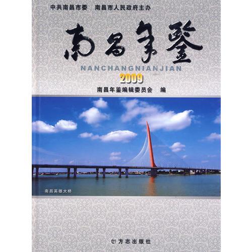 南昌年鉴2009