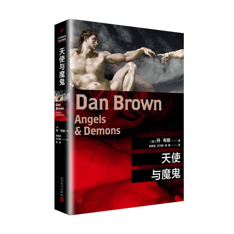丹·布朗作品:天使与魔鬼(2018年新版)(精装)