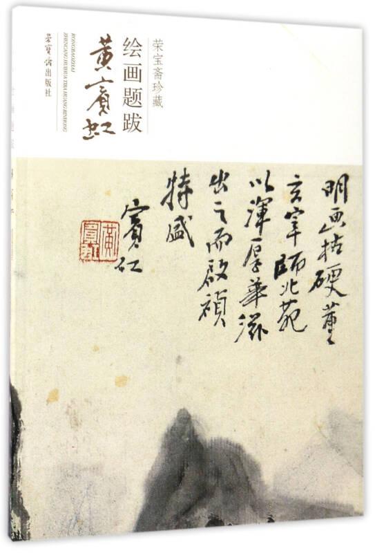 黄宾虹/荣宝斋珍藏绘画题跋