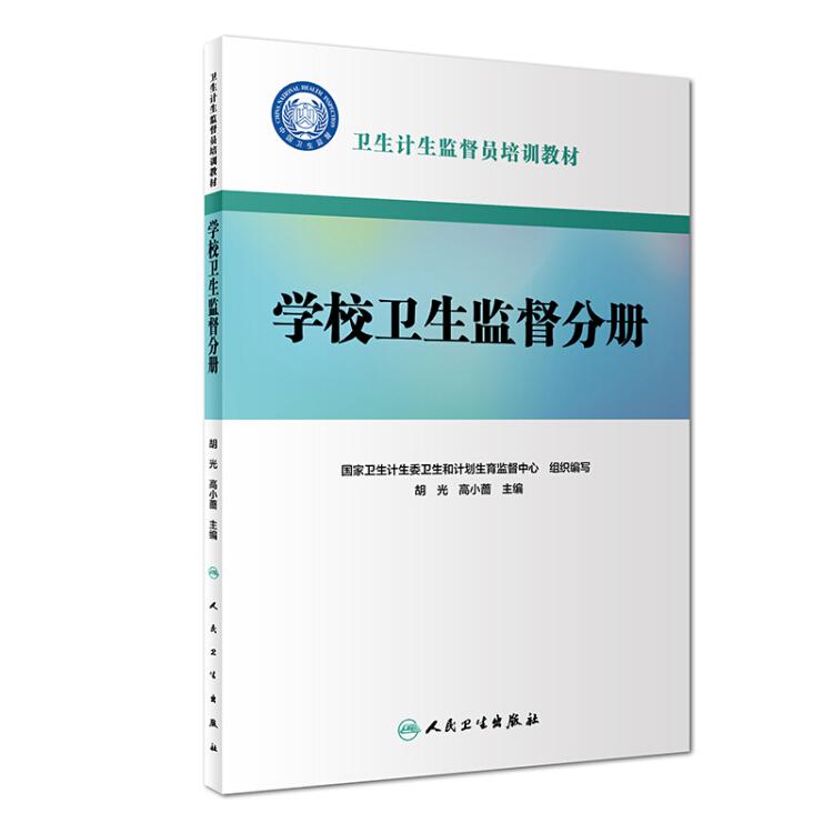 卫生计生监督员培训教材·学校卫生监督分册(配增值)