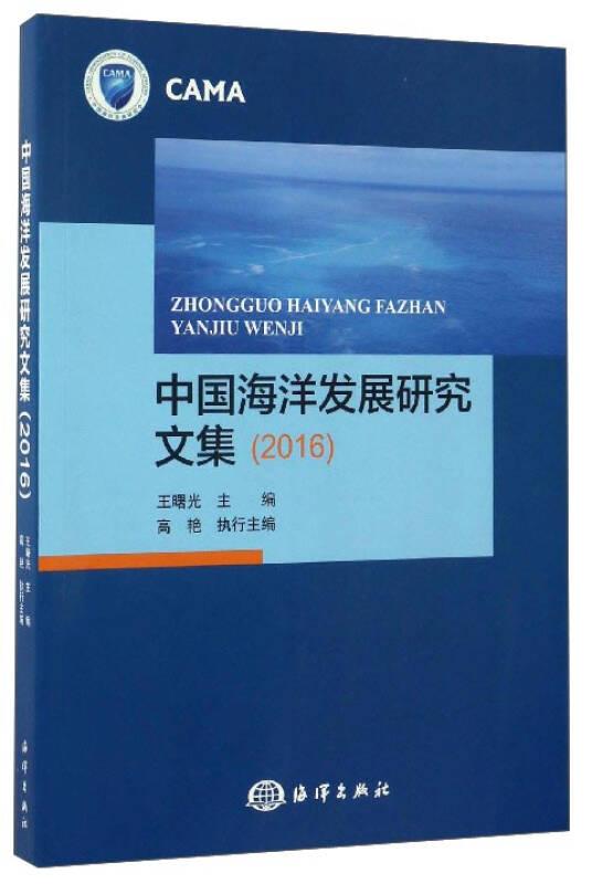 中国海洋发展研究文集(2016)