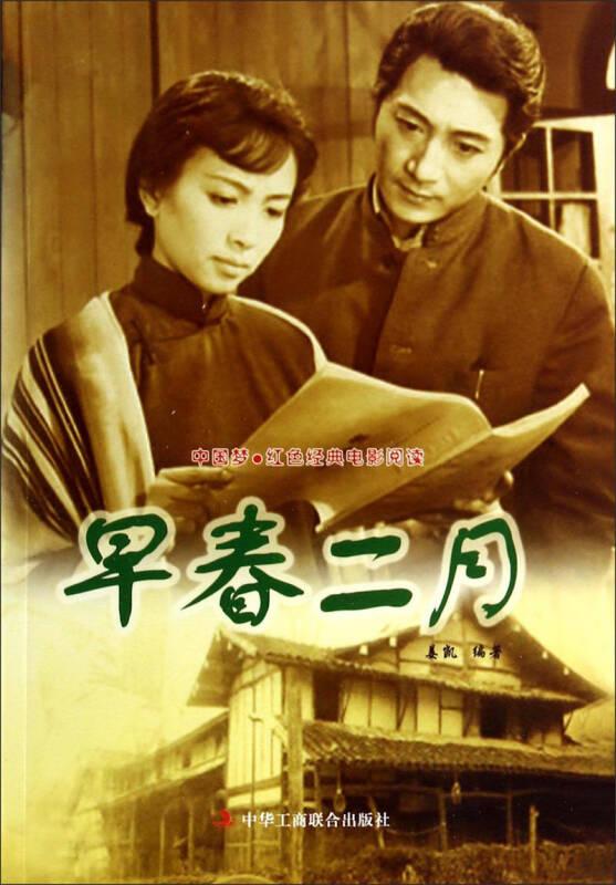 中国梦·红色经典电影阅读:早春二月