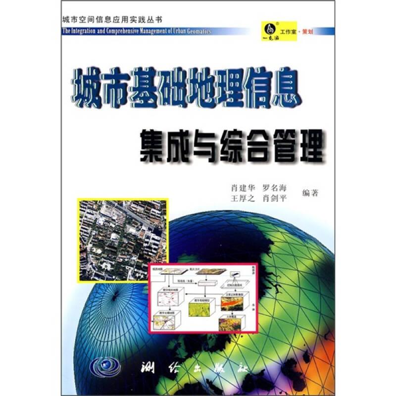 城市基础地理信息集成与综合管理