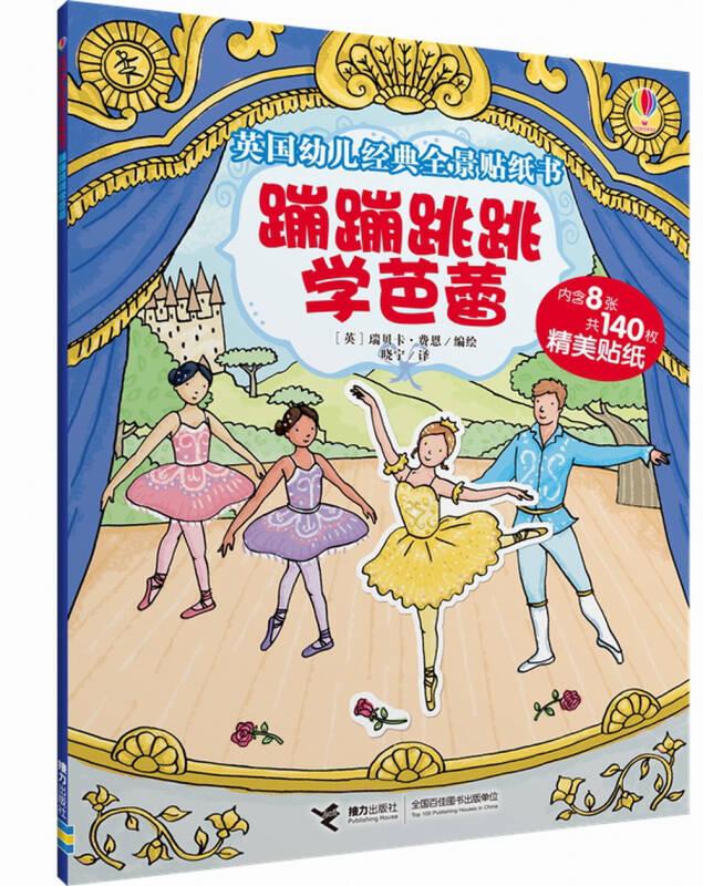英国幼儿经典全景贴纸书:蹦蹦跳跳学芭蕾