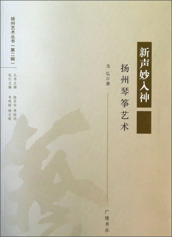 扬州艺术丛书(第2辑)·新声妙入神:扬州琴筝艺术