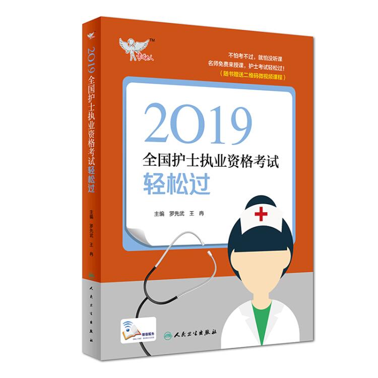 考试达人:2019全国护士执业资格考试轻松过(配增值)