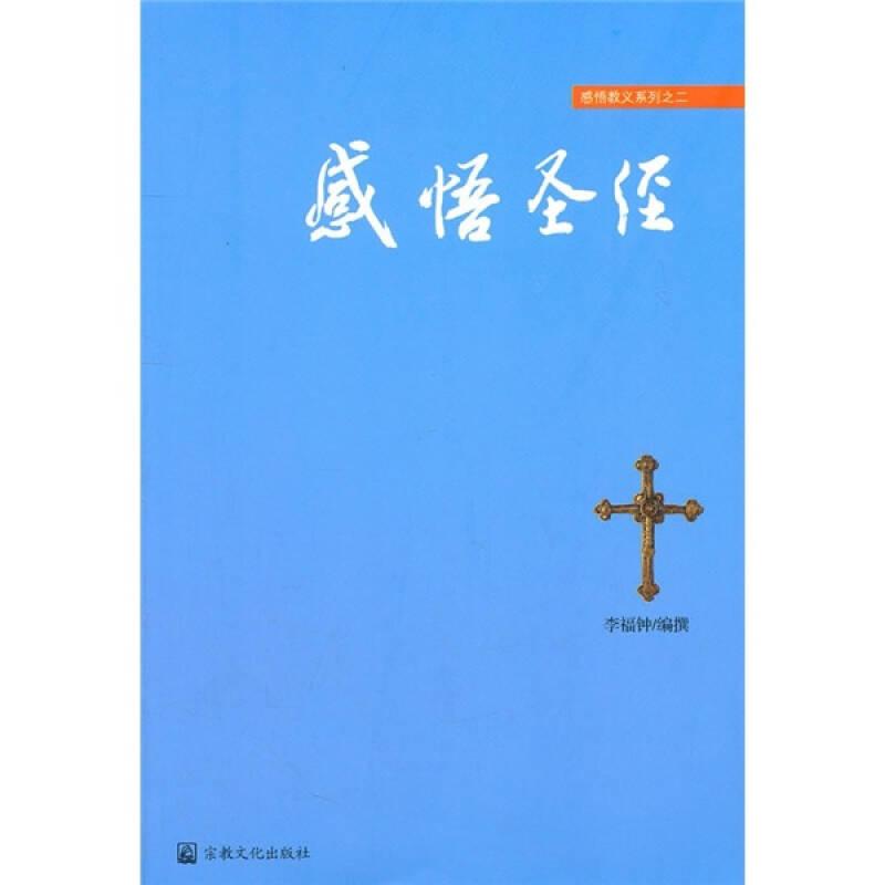 感悟教义系列:感悟圣经