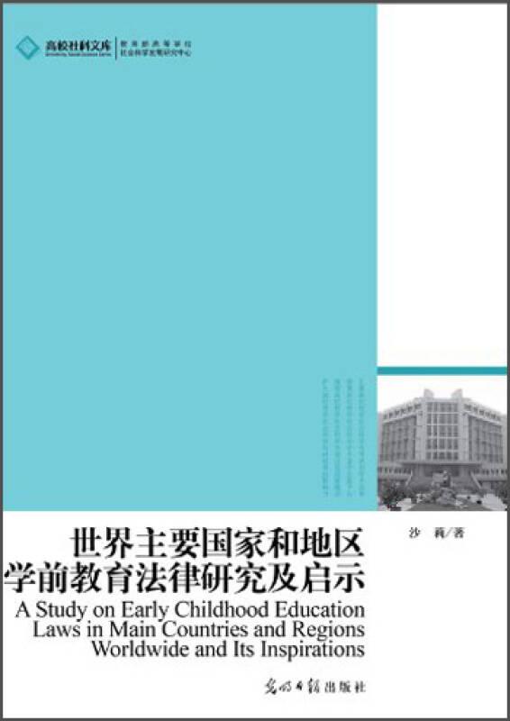 高校社科文库·世界主要国家和地区学前教育法律研究及启示