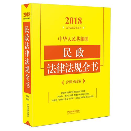 中华人民共和国民政法律法规全书(含相关政策)(2018年版)