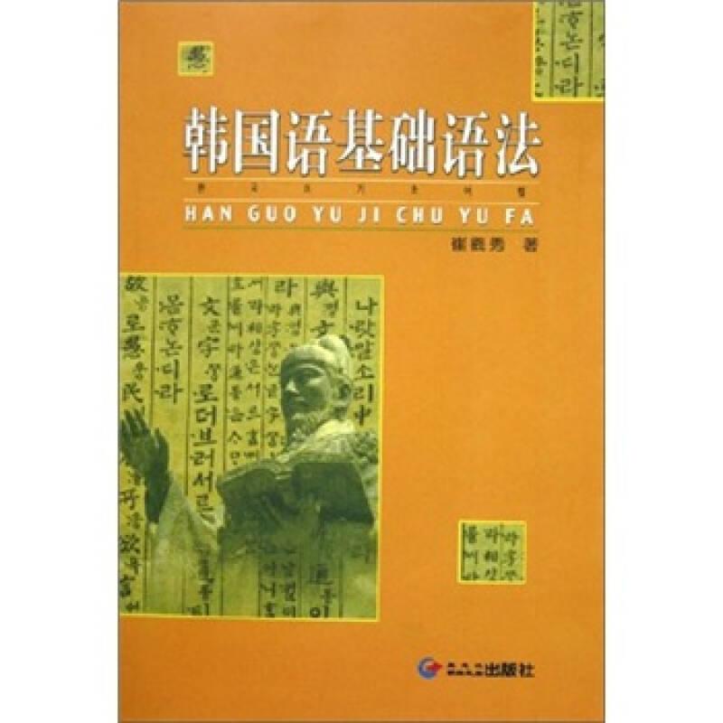 韩国语基础语法