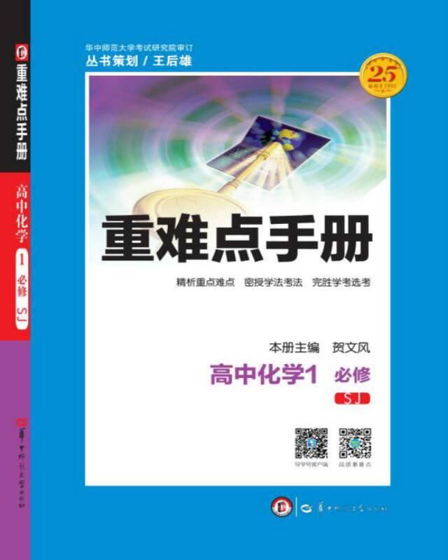 重难点手册 高中化学 1 必修 SJ苏教