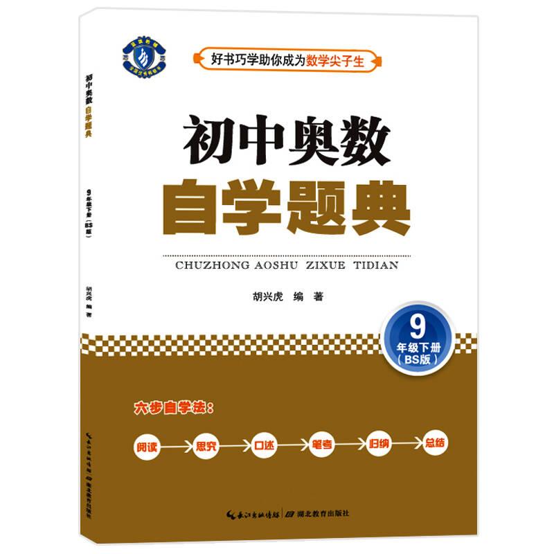 初中奥数 自学题典 9年级下册(BS版)