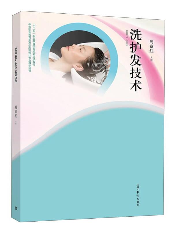 """洗护发技术/""""十二五""""职业教育国家规划立项教材·中等职业教育美发与形象设计专业教学用书"""