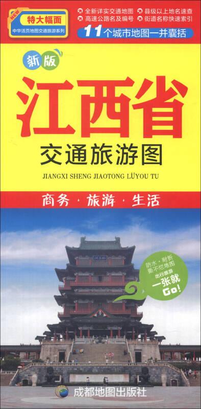 中华活页地图交通旅游系列:江西省交通旅游图(新版)