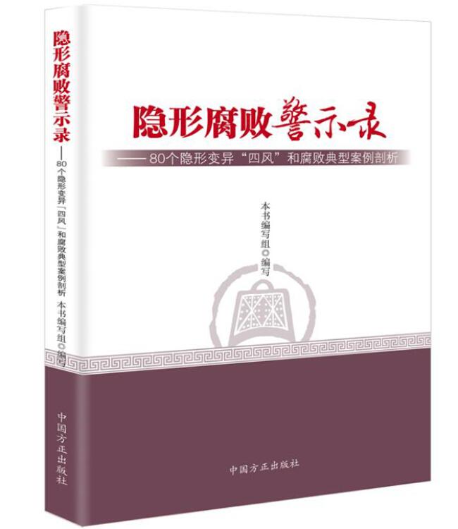 """隐形腐败警示录--80个隐形变异""""四风""""和腐败典型案例剖析"""